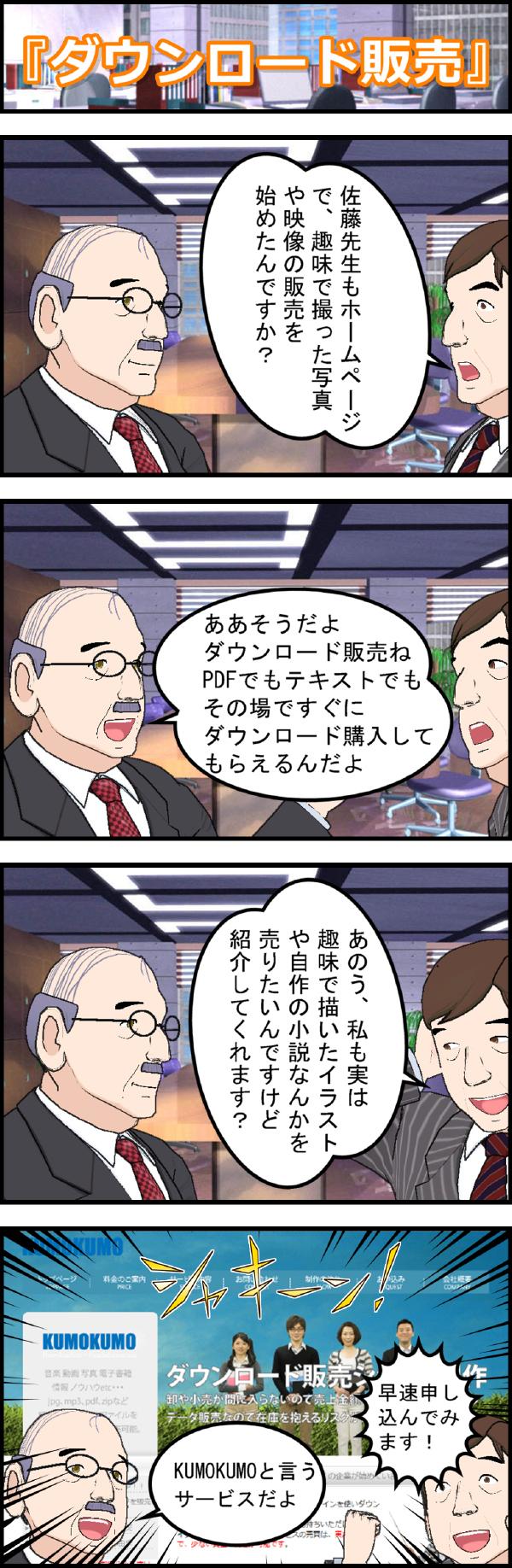 デジタルコンテンツ販売システム作成
