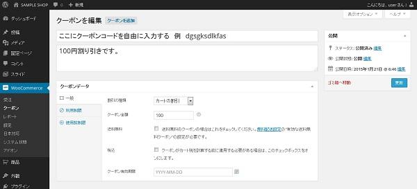 クーポンなどの機能を自由に追加できるファイル販売サイト