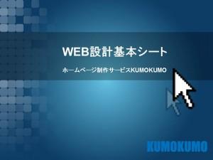 WEB制作の基本設計
