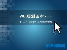 ホームページ設計基本シート